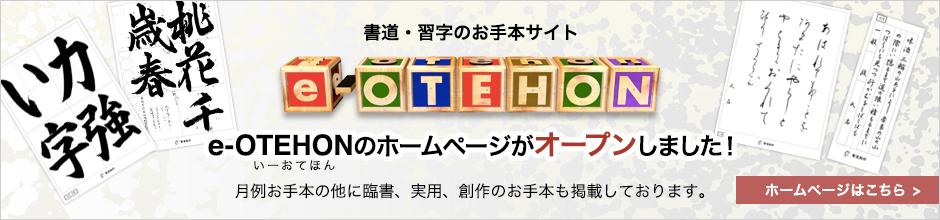 e-othon ホームページがオープンしました
