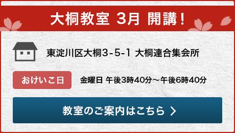 大桐教室 3月 開講!