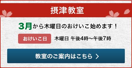 摂津教室 3月から木曜日のおけいこ始めます!
