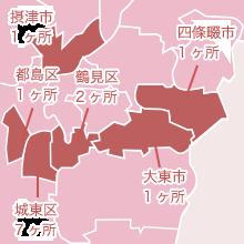 都島区1ヶ所、鶴見区2ヶ所、四條畷1ヶ所、城東区7ヶ所、大東市1ヶ所