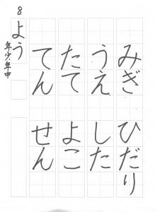 硬筆ペン字お手本201508_008