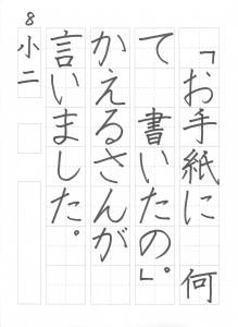 硬筆ペン字お手本201508_005
