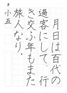 硬筆ペン字お手本201508_002