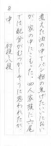 硬筆ペン字お手本201508_009
