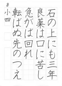 硬筆ペン字お手本201508_003