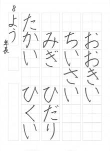 硬筆ペン字お手本201508_007