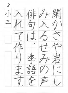 硬筆ペン字お手本201508_004