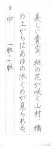 硬筆ペン字お手本201508_010