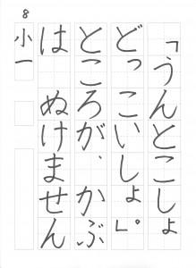 硬筆ペン字お手本201508_006