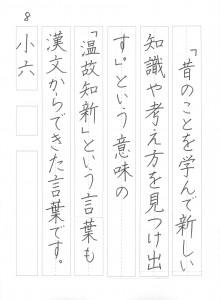 硬筆ペン字お手本201508_001