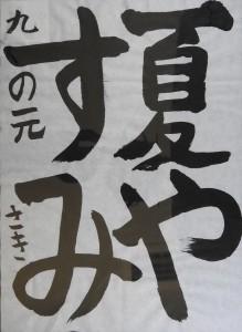DSCN0094 のコピー