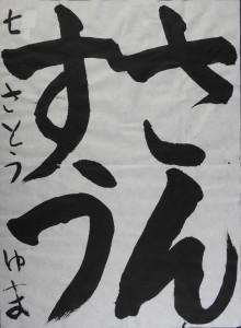 DSCN0112 のコピー
