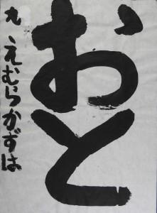 DSCN0109 のコピー