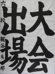 DSCN0119 のコピー