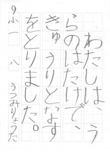201509硬筆優秀作品_003
