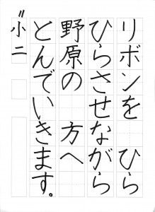 201511硬筆お手本_007
