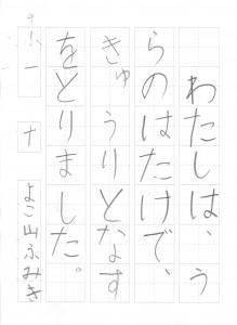 201509硬筆優秀作品_002