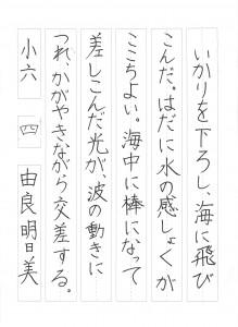 201509硬筆優秀作品_016