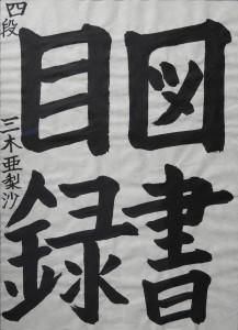 DSCN0146 のコピー