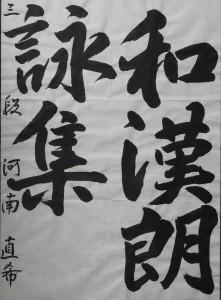 DSCN0149 のコピー