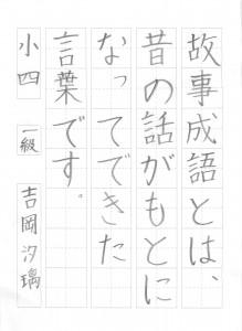 201509硬筆優秀作品_010