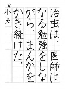 201511硬筆お手本_013