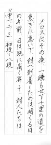 201511硬筆お手本_017