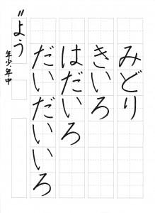 201511硬筆お手本_001