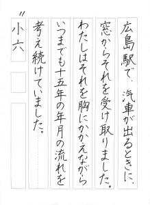 201511硬筆お手本_015