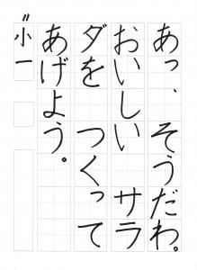 201511硬筆お手本_005