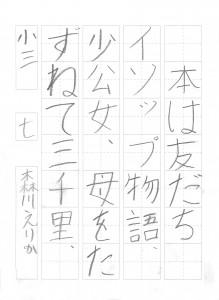 201509硬筆優秀作品_008