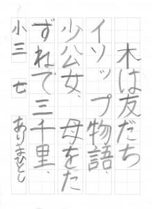201509硬筆優秀作品_006