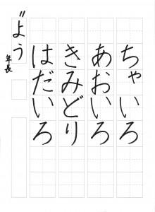 201511硬筆お手本_003
