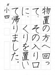 201511硬筆お手本_011