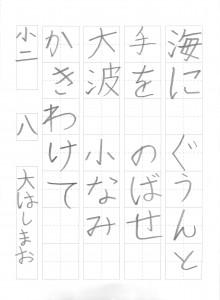 201510硬筆優秀作品_006