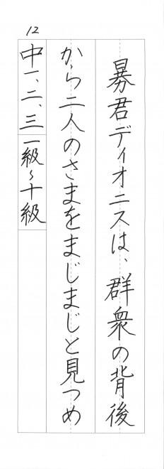 201512硬筆お手本_010