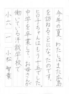 201510硬筆優秀作品_013