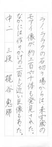 201510硬筆優秀作品_015