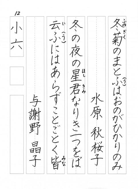 201512硬筆お手本_009