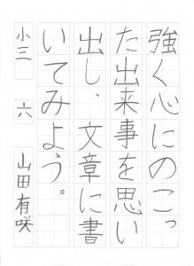 201510硬筆優秀作品_008