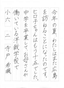201510硬筆優秀作品_014