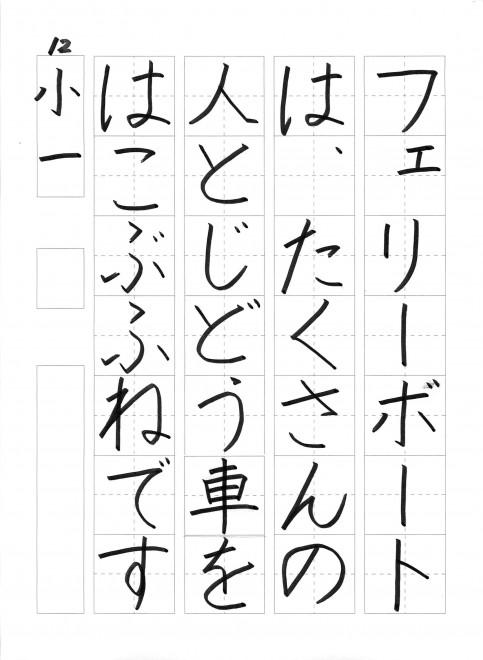 201512硬筆お手本_003