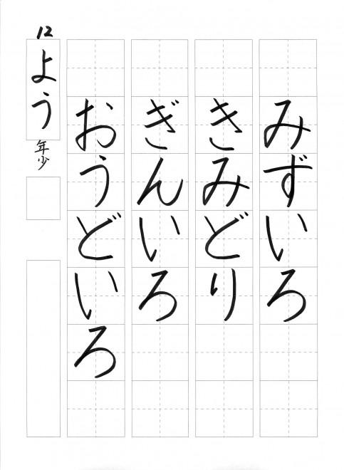 201512硬筆お手本_001