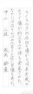 201510硬筆優秀作品_016