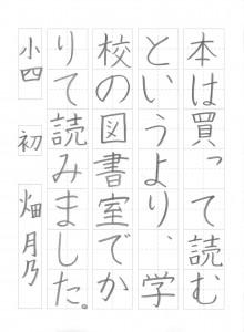 201510硬筆優秀作品_009
