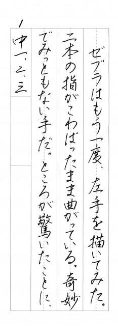 201601硬筆お手本_019