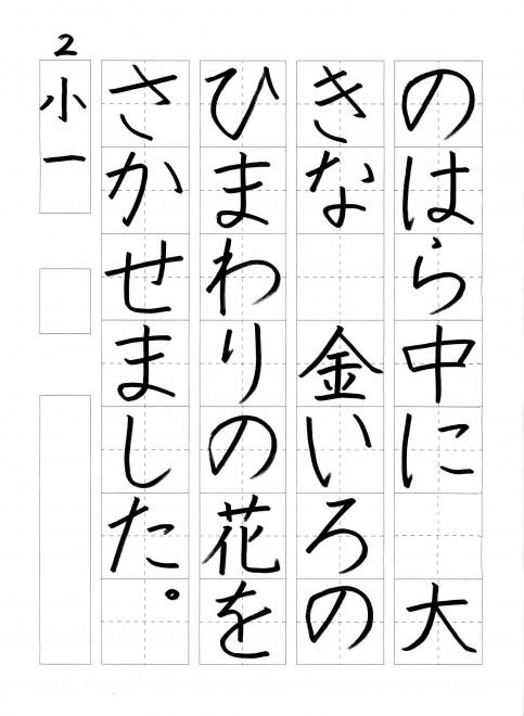 201602硬筆お手本_003