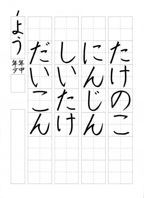 201601硬筆お手本_001
