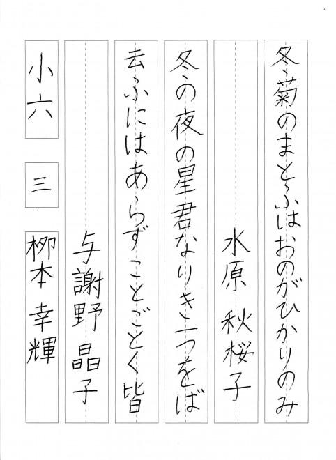 201512硬筆優秀作品_017