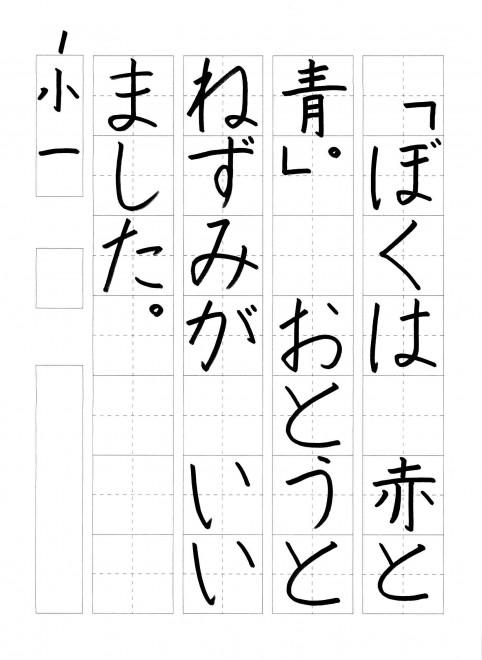 201601硬筆お手本_005